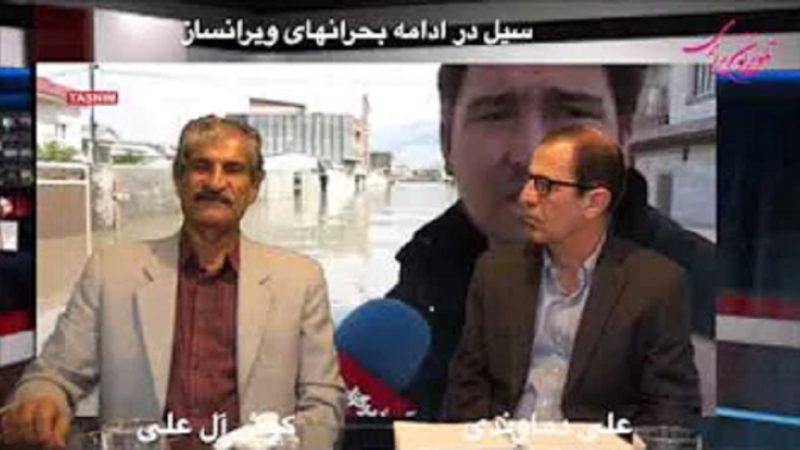 گفتگوی علی دماوندی با کوثر آل علی: با سیلاب زنجیره ویرانیها کامل میشود