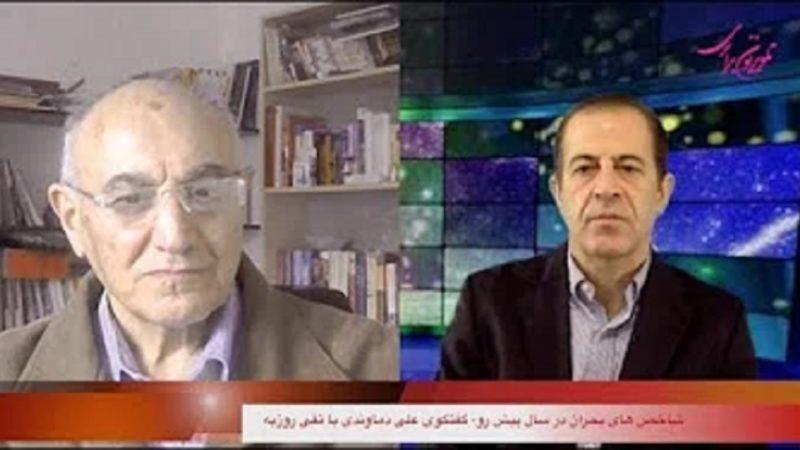 شاخص های بحران در سالی که آغاز گشته است – گفتگوی علی دماوندی با تقی روزبه
