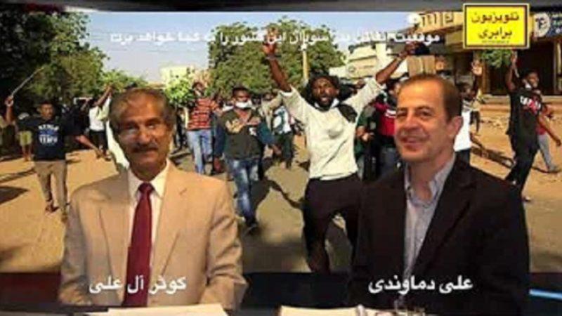گقتگوی علی دماوندی و کوثر آل علی تحولات سودان به کجا می انجامد؟