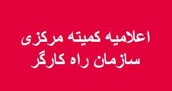 الهه رهنما: اعلامیه سازمان راه کارگر درباره حضور حشد شعبی و فضای امنیتی در خوزستان