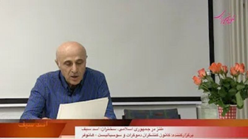 طنز در جمهوری اسلامی، سخنران: اسد سیف