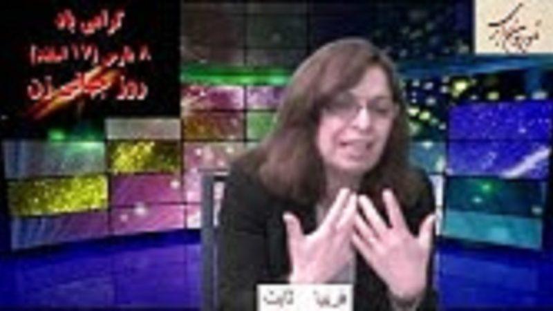 گفتگو با فریبا ثابت به مناسبت ۸ مارس: در باره طرح جامع جمعیت و تعالی خا نواده