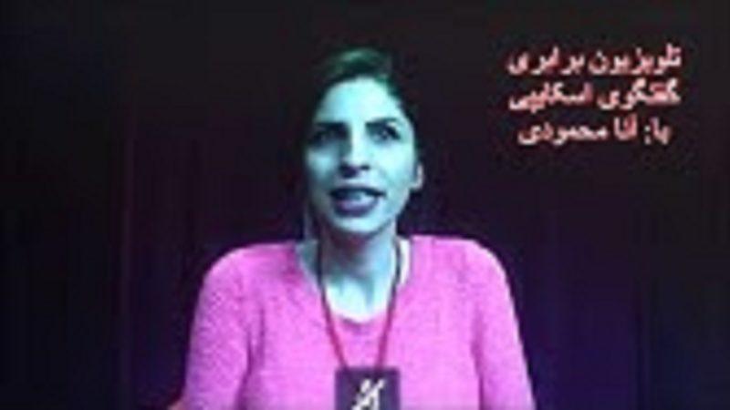 کارزار جهانی علیه خشونت جنسی، گفتگوی آرش کمانگر با آنا محمودی در اقلیم کردستان