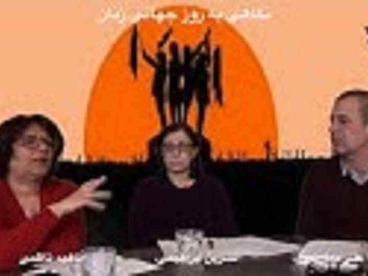 روز جهانی زنان و رویکردهای زنانه به جهان و نظم حاکم – ویژه برنامه بررسی ۸ مارس امسال