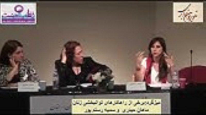 راهکارهای توانبخشی زنان :سمیه رستم پور وماهان حیدری