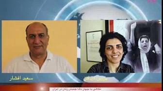 نگاهی به چهار دهه جنبش زنان در ایران، گفتگوی سعید افشار با پروین اردلان