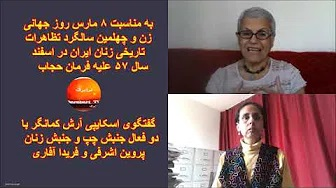 نگاهی به جنبش زنان ایران، گفتگو با پروین اشرفی و فریدا آفاری