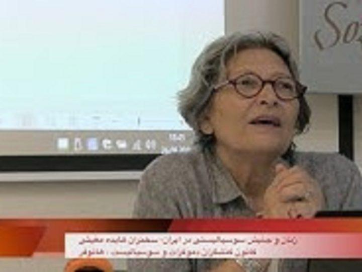 زنان و جنبش سوسیالیستی در ایران- سخنران هایده مغیثی