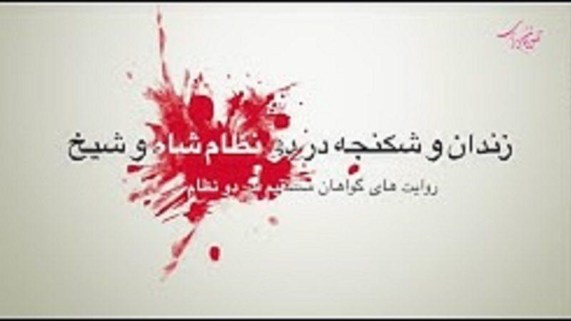 زندان و شکنجه در دو نظام شاه و شیخ، از زبان گواهان مستقیم هر دو نظام