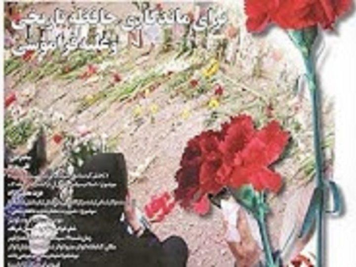 مراسم کمیته یادمان کشتار زندانیان سیاسی دهه ۶۰ در ایران – مونتریال، سپتامبر ۲۰۱۹