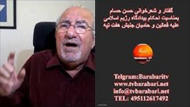 گفتار و شعر حسن حسام در همبستگی با فعالین زندانی جنبش کارگری