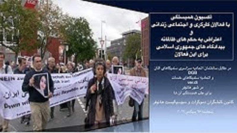 همبستگی در هانوفر با فعالان کارگری و اجتماعی زندانی و اعتراض به حکم های ظالمانه