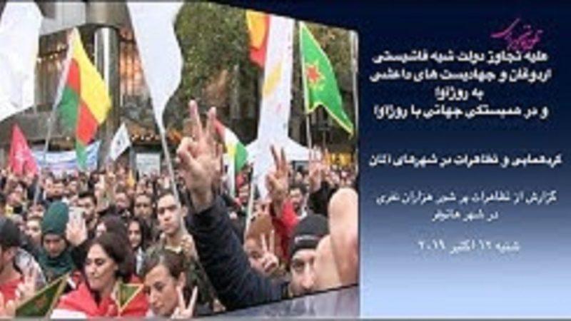 در محکومیت تجاوز ارتش ترکیه به روژآوا، تظاهرات هزاران نفری در شهر هانوفر