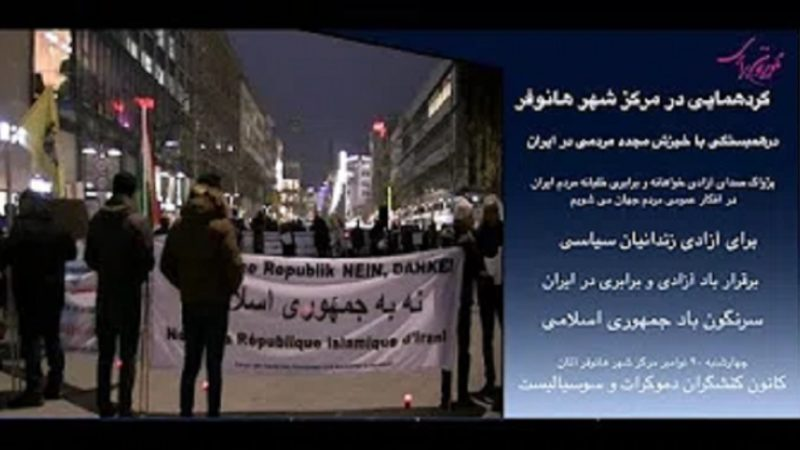 گردهمائی در مرکزشهر هانوفر در همبستگی با خیزش مجدد مردم ایران