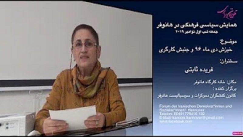 خیزش دیماه ۹۶ و جنبش کارگری – سخنران : فریده ثابتی