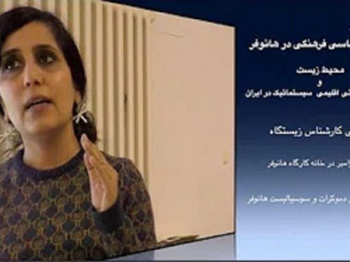محیط زیست و تثبیت بیعدالتی اقلیمی سیستماتیک در ایران – اعظم بهرامی