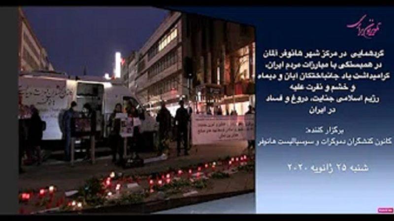 گردهمایی مرکز شهر هانوفر، گرامیداشت یاد جانباختگان آبان و دی و علیه رژیم اسلامی جنایت، دروغ و فساد
