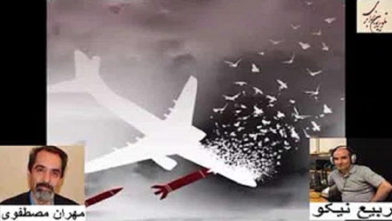 شلیک موشک به هواپیمای مسافری پنهان کاری و دروغ پردازی های رژیم جمهوری اسلامی گفتگو با مهران مصطفوی