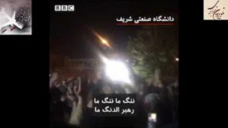 تظاهرات مردم در اعتراض به جنایت رژیم در سقوط هواپیما