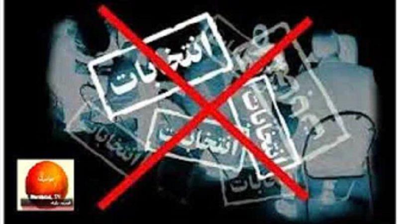 شش جریان چپ: نه بزرگ مردم ایران به نمایش انتخاباتی رژیم اسلامی