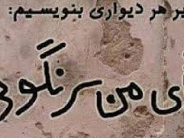 شش جریان چپ: رای ما سرنگونی انقلابی جمهوری اسلامی است