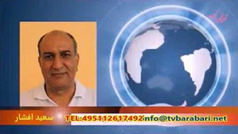 سعید افشار: سرنوشت مردم ایران، خارج از نمایش انتخابات رقم میخورد