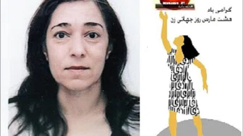 نسرین ابراهیمی: هشت مارس روز همبستگی جهانی زنان برای آزادی و برابری