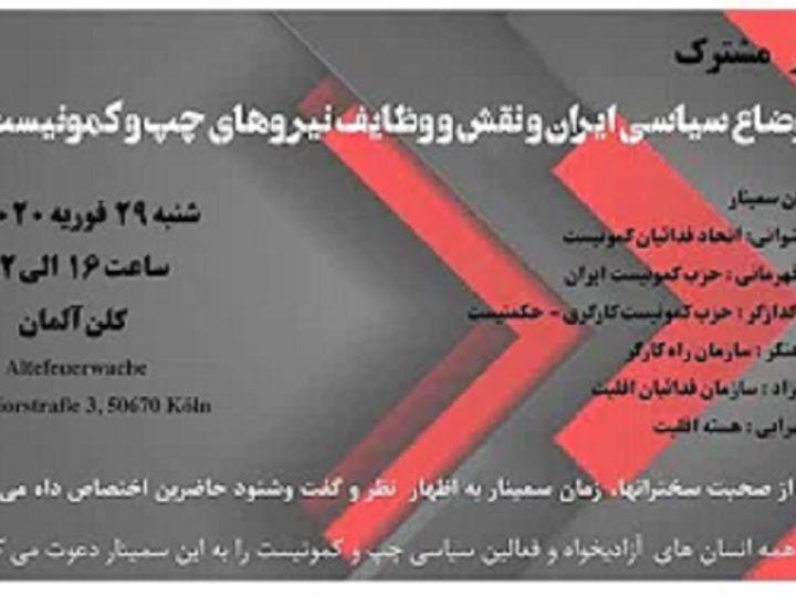 سمینار 29 فوریه شش جریان کمونیست ایران در کلن آلمان – بخش سخنرانیها