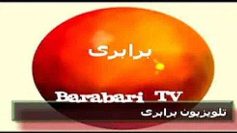 زمان پخش برنامه های تلویزیون برابری در ماهواره به وقت ایران