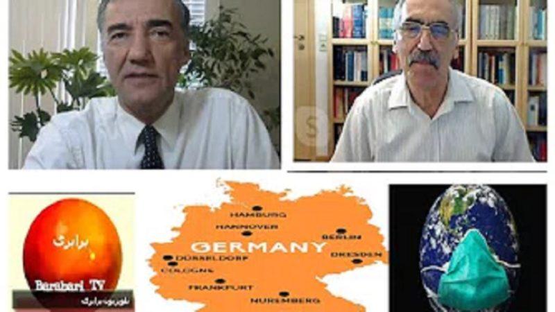 نگاهی به بحران جهانی کرونا و عملکرد سیستم در آلمان، گفتگو با مجید دارابیگی