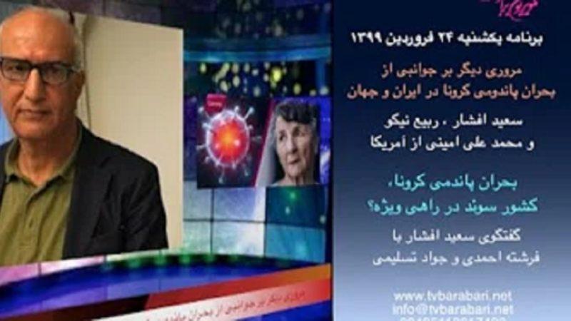 تلویزیون برابری – مروری دیگر بر جوانبی از بحران پاندومی کرونا در ایران و جهان