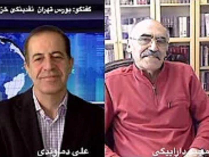 گفتگوهای سیاسی: بورس تهران،نقدینگی ، خزانه خالی و آینده محتوم آن
