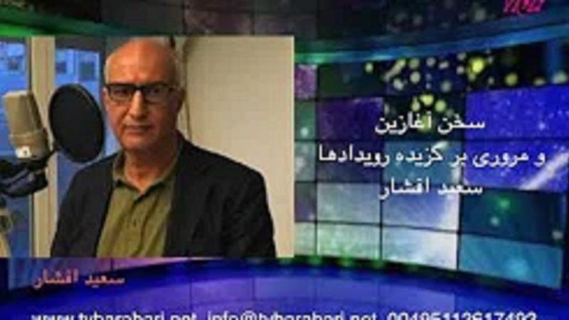 مروری بر گزیده چند رویداد- سعید افشار تلویزیون برابری۴ خرداد ۹۹