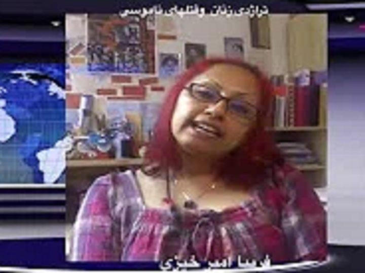 تراژدی زنان وقتلهای ناموسی در گفتگوبا فریبا امیرخیزی