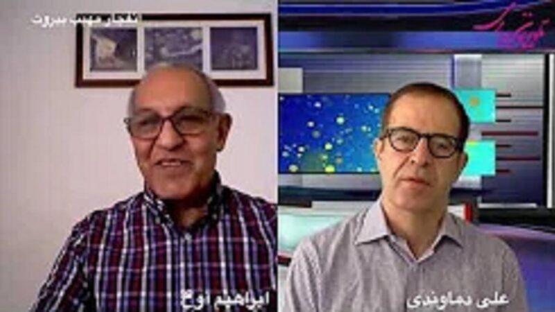 گفتگو:انفجار مهیب بیروت،زمینه ها ودلایل وچشم اندازها