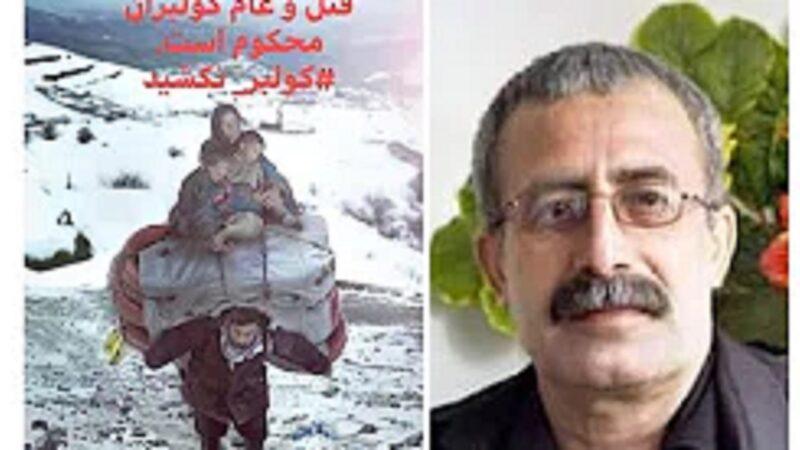 کشتار سیستماتیک کولبران در کردستان ایران، گفتگو با محمود صالحی