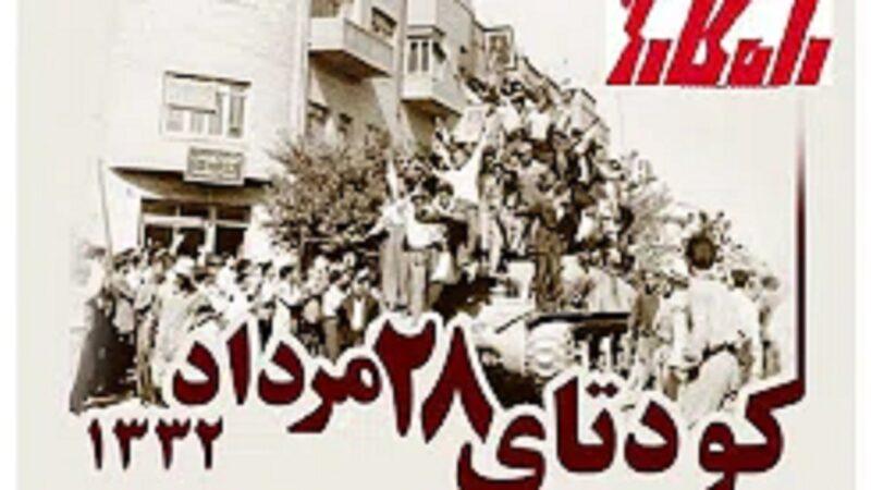الهه رهنما: کیفرخواستی علیه فراموشی، بمناسبت سالروز کودتای 28 مرداد