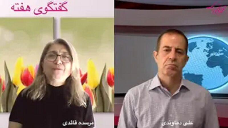 گفتگوی علی دماوندی با مرسده قائدی : حکومت اسلامی از اعترافات اجباری چه اهدافی را دنبال میکند؟