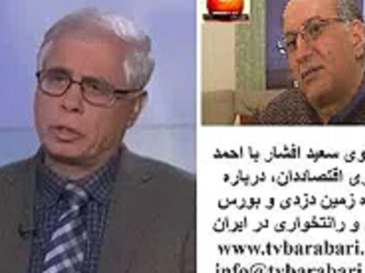 پدیده زمین دزدی، بورس بازی و رانت خواری در ایران، گفتگوی سعید افشار با احمد علوی اقتصاددان