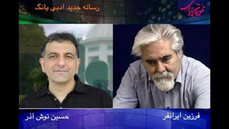 رسانه جدید ادبی بانگ، گفتگوی فرزین ایرانفر با حسین نوش آذر