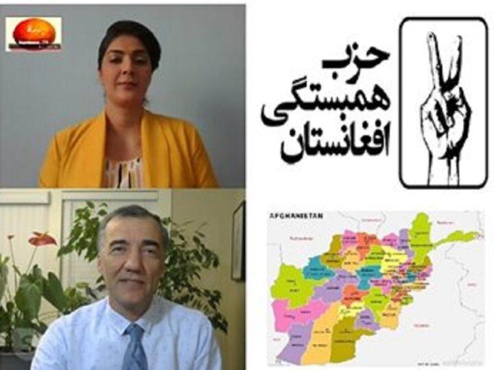 تاریخچه احزاب سیاسی افغانستان و مواضع حزب همبستگی، گفتگو با سیلی غفار سخنگوی این حزب – بخش اول