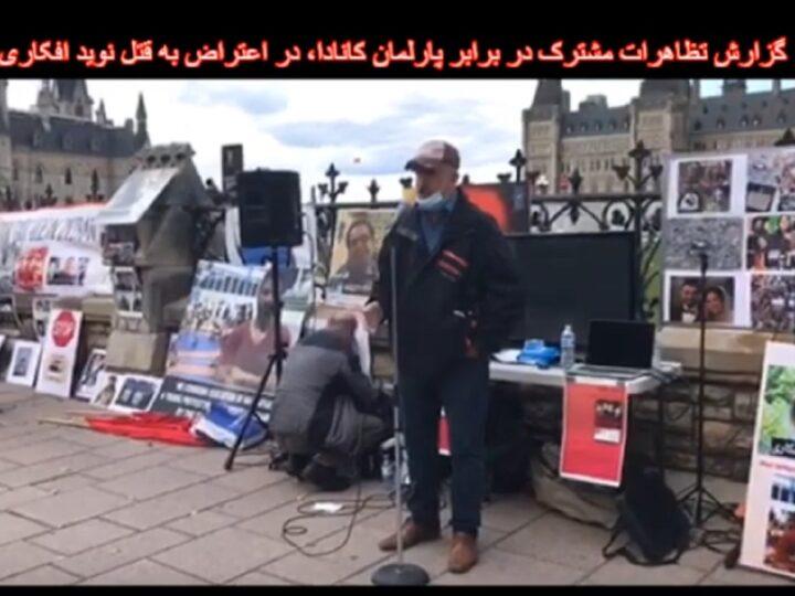 آکسیون 18 سپتامبر در اتاوا مقابل پارلمان کانادا در اعتراض به قتل نوید افکاری