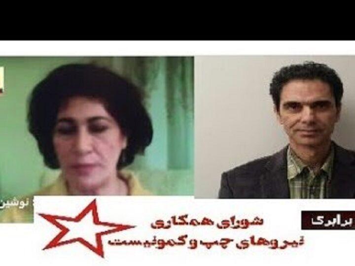 سخنرانی نوشین شفاهی و مجمدحسین مهرزاد در سمینار شورای همکاری نیروهای چپ 16 اکتبر 2020