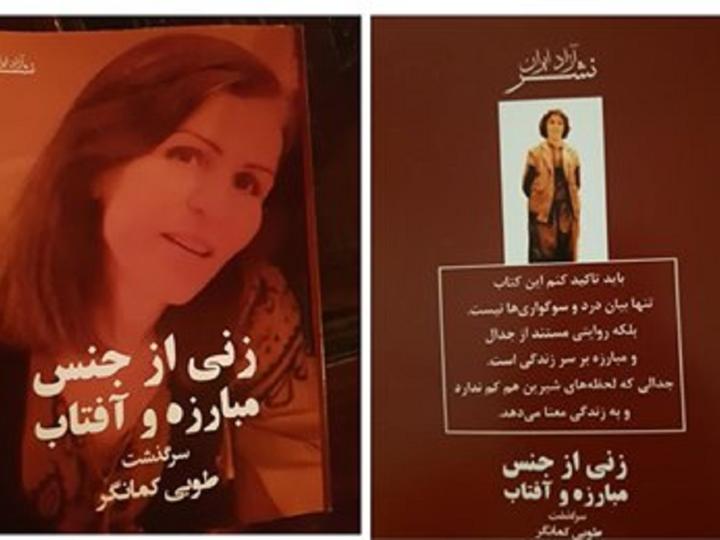 گفتگوی مهرآفاق مقیمی با طوبی کمانگر نویسنده کتاب: زنی از جنس مبارزه و آفتاب