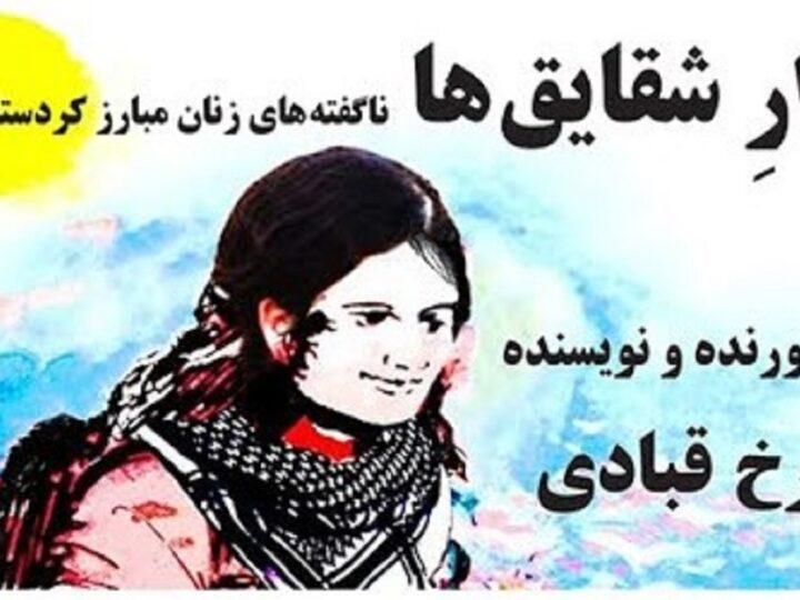 گفتگوی سعید افشار با گلرخ قبادی نویسنده کتاب: گلزار شقایق ها، ناگفته های زنان مبارز کردستان ایران