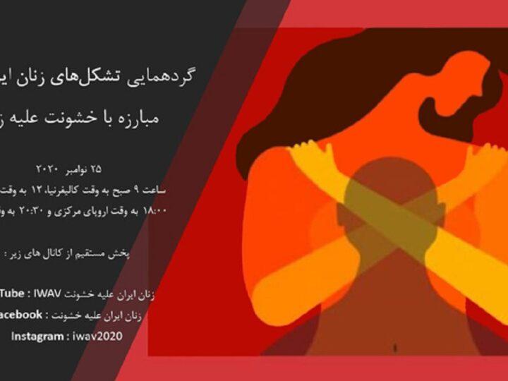 بیست و پنجم نوامبر روز جهانی مبارزه با خشونت علیه زنان است.