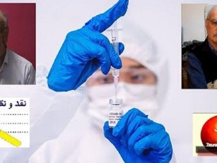 واکسن کرونا، بحران اعتماد و رقابت در نظام سرمایه، گفتگوی سعید افشار با بهروز فراهانی