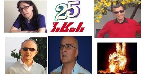 درباره کنگره 25 سازمان راه کارگر و مصوبات آن، پیروز زورچنگ،خسرو آهنگر، آرش کمانگر و نسرین ابراهیمی