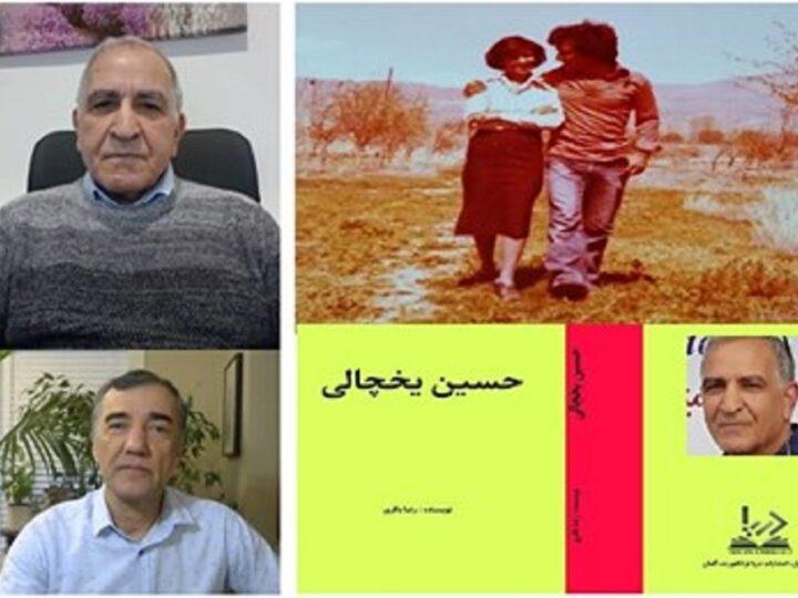 نگاهی به زندگی، فعالیت، اشعار و داستانهای رضا باقری