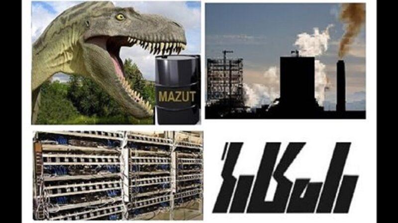دایناسورهای مازوت سوز و هیولاهای استخراج ارز دیجیتال